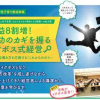 【募集中】2/8(木)イクボスセミナー「利益8倍増!成功のカギを握るイクボス式経営 in和歌山」