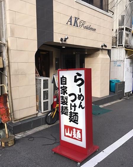 谷町ランチ(山麺)