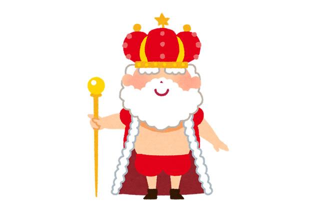 息子の前では何をしても裸の王様