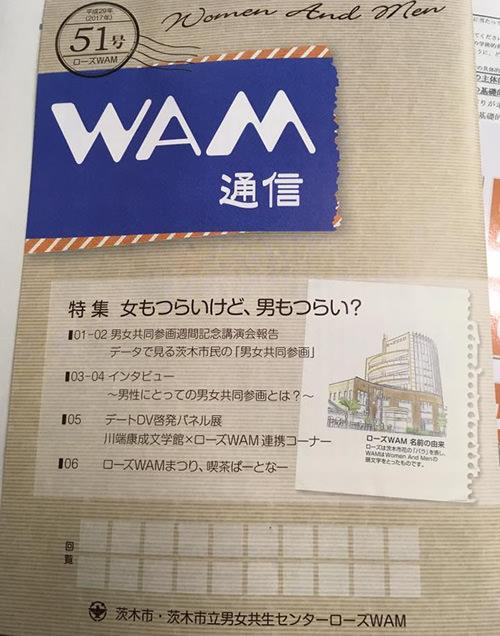 [メディア] 茨木市ローズWAM発行情報誌「WAM通信」に篠田理事長の対談インタビューが掲載