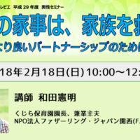 【募集中】2/18(日) 講演「パパの家事は家族を救う!~より良いパートナーシップのために~」(尼崎市)