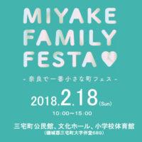 【募集中】2/18(日)「MIYAKE FAMILY FESTA -奈良で一番小さな町フェス- in三宅町」