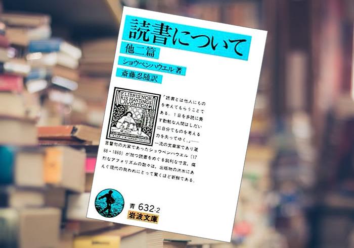 『読書について』