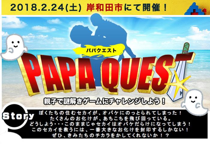 【募集中】2/24(土)「パパクエスト in岸和田市」開催!親子で謎解きゲームにチャレンジしよう