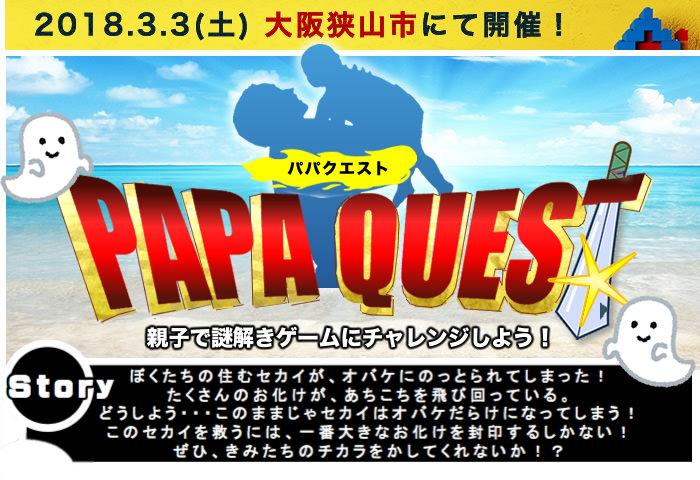 【募集中】3/3(土)「パパクエスト in大阪狭山市」開催!親子で謎解きゲームにチャレンジしよう