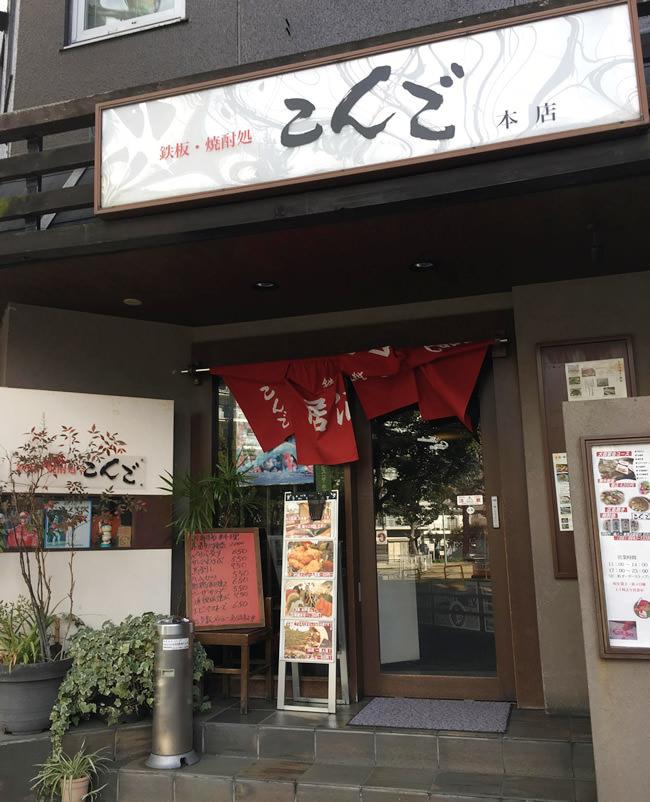 谷町ランチ⑱(こんご)