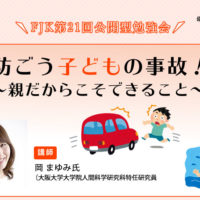 【募集中】3/6(火)《FJK第21回公開型勉強会》防ごう子どもの事故!~親だからこそできること~