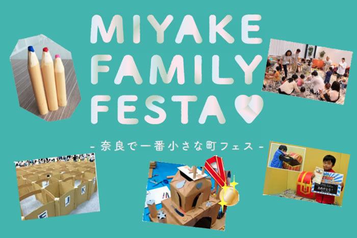 MIYAKE FAMILY FESTA -奈良で一番小さな町フェスへ