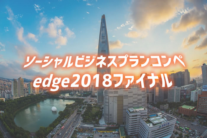 edge2018へぜひお越しください