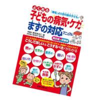 [お知らせ] FJKメンバー 新谷 まさこ著『よくある子どもの病気・ケガまずの対応マニュアル』が好評です!