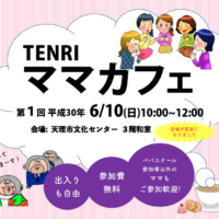 【募集中】《TENRI ママカフェ》第1回6/10(日) 開催