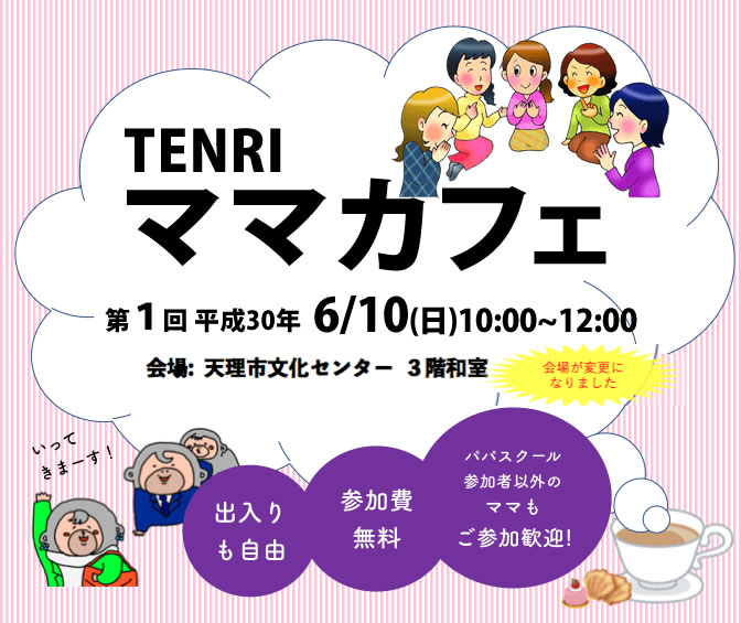 【募集中】6/10(日) 第1回《TENRI ママカフェ》開催