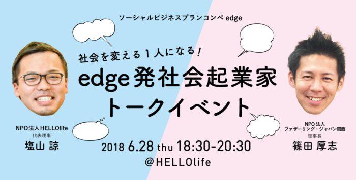 edge発社会起業家トークイベント