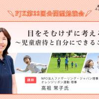 【募集中】6/29(火)《FJK第22回公開型勉強会》目をそむけずに考える~児童虐待と自分にできること~