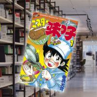 昭和の料理マンガの決定版!