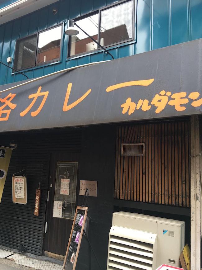 谷町ランチ(出張編)