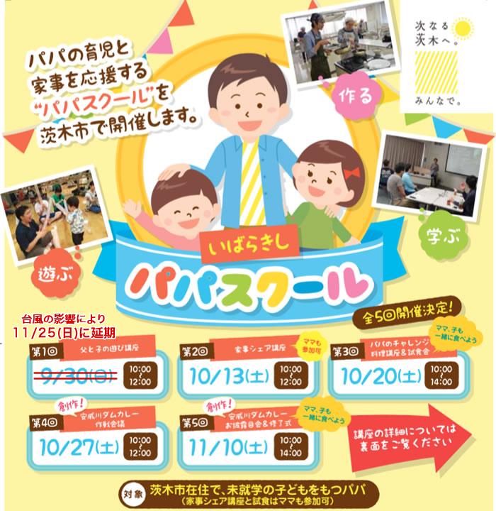 【募集中】H30年9~11月茨木市にて「いばらきしパパスクール」を開催します!