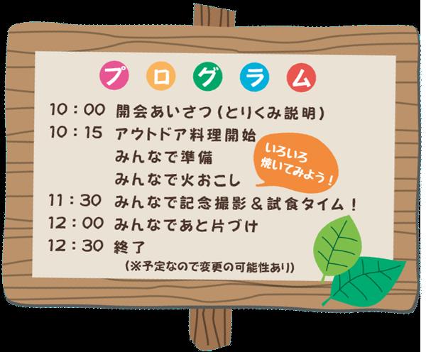 【参加者募集中】10/8(月/祝)「パパとキッズのアウトドア料理体験 in八尾市」