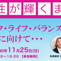 【募集中】11/25(日) 女性活躍推進に関する講演会「女性が輝くまち」(和歌山市)