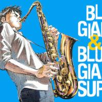 ジャズを知らない人間が「BLUE GIANT」を読んだら・・・