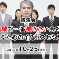 【募集中】10/25(木) 講演会「地域で一番働きたい会社にするためのイクボスセミナー」(滋賀県)