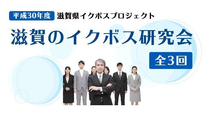 【募集中】H30年度 滋賀のイクボス研究会[全3回] (滋賀県)