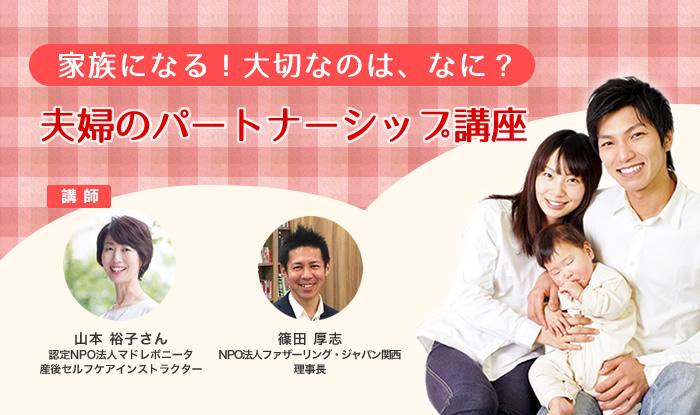 【募集中】12/2(日)「家族になる!大切なのは、なに?~夫婦のパートナーシップ講座~(京都府)」