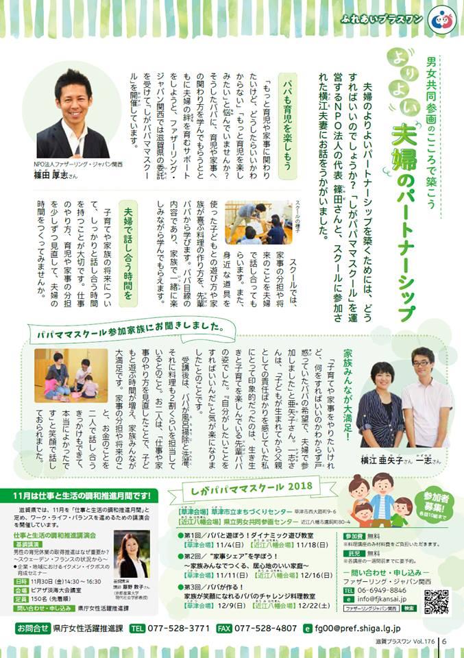 [メディア] 滋賀県広報誌「滋賀プラスワン」に篠田理事長のコメントが掲載