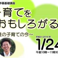 【募集中】講座「子育てをおもしろがる 〜男性の子育ての今〜 in茨木市」