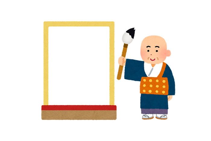 あなたにとっての今年の漢字は?
