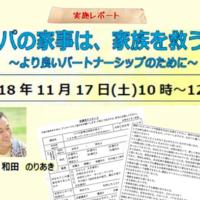 【レポート】11/17(土)講演会「パパの家事は家族を救う!~より良いパートナーシップのために~」(尼崎市)