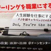 【募集中】3/15(金)「FJ 全国キャラバン Osaka 〜ファザーリングを職業にする!? 人生経験を仕事にする方法〜」