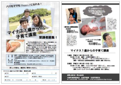 【募集中】3/10(日)「マイナス1歳からの子育て講座 in日野町」