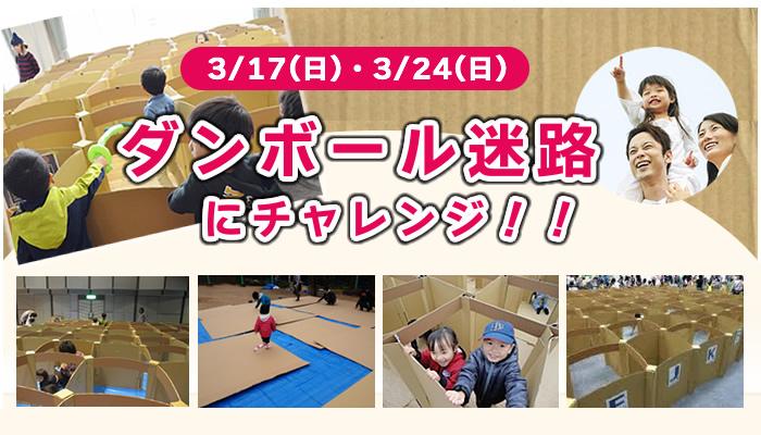 【募集中】ダンボール迷路2連発!3/17(日)生駒市・3/24(日)西脇市