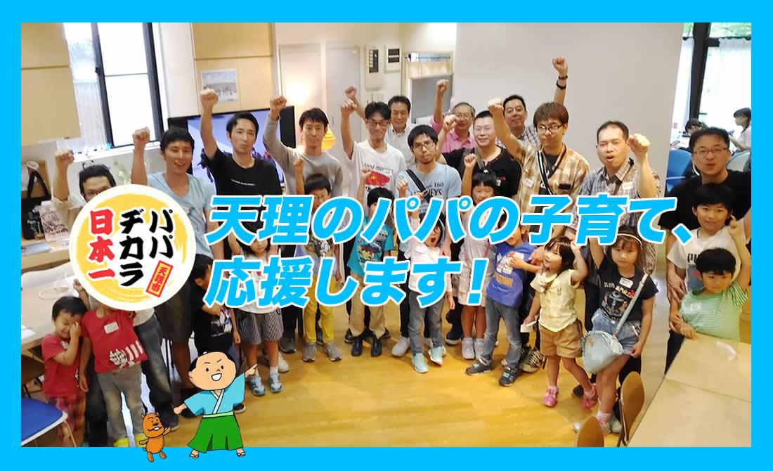 [お知らせ] 天理市「パパヂカラ日本一」特設サイトがOPENしました!