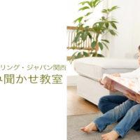 【参加者募集中】9/21(土)「絵本の読み聞かせ教室 in大丸梅田店」