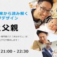 【レポート】4/23(金) FJKplace #2「10年後の未来から読み解く、お金とライフデザイン お金と父親」を開催しました