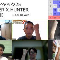 【レポート】8/18(水)「FJK的アタック25~HUNTER X HUNTER(2回目)」を開催しました!